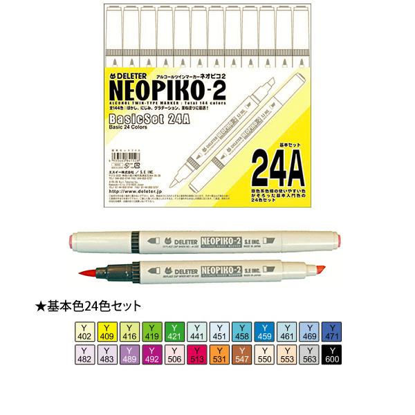イラストペン 『ネオピコ2 基本セット24A 3111202』 DELETER デリーター