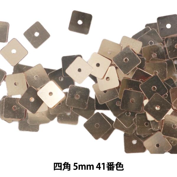 スパンコール 『四角 5mm SQ 41番色』
