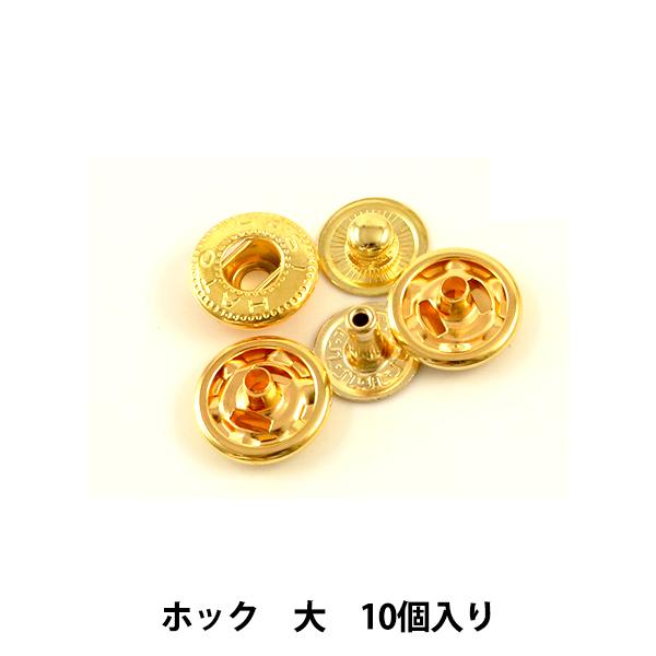 手芸金具 『ホック 大 G 10個入り 1045-02』 LEATHER CRAFT クラフト社