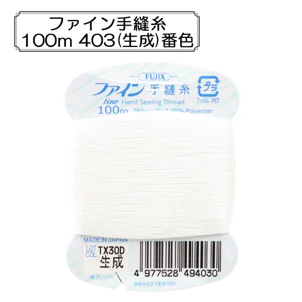 手ぬい糸 『ファイン手縫糸100m 403(生成)番色』 Fujix(フジックス)