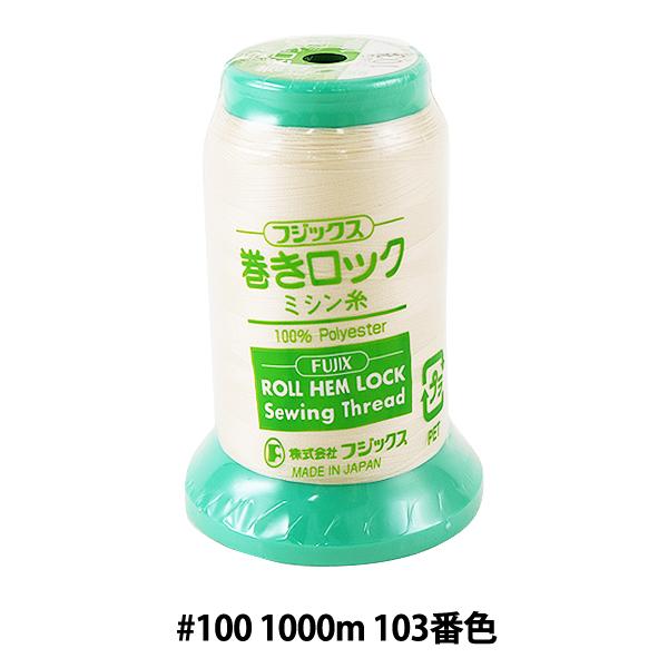 ロックミシン用ミシン糸 『巻きロック #100 1000m 103番色』 Fujix フジックス