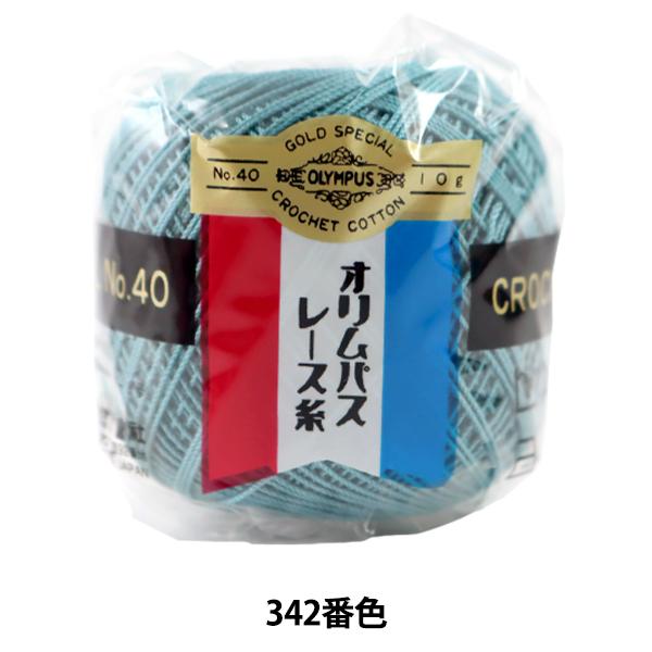 レース糸 『オリムパスレース糸 金票 #40番 10g (単色) 342番色』 Olympus オリムパス