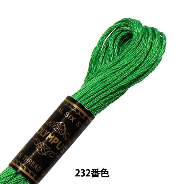 オリムパス 25番刺しゅう糸 232 [刺繍糸/ししゅう糸]