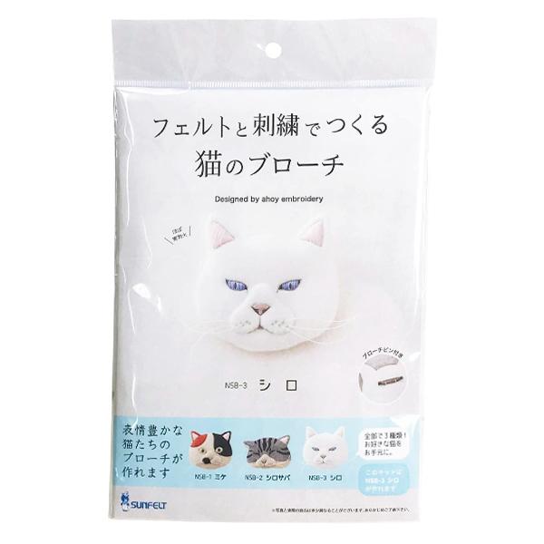 刺しゅうキット 『フェルトと刺繍でつくる猫のブローチ シロ NSB-3』 SUN FELT サンフェルト
