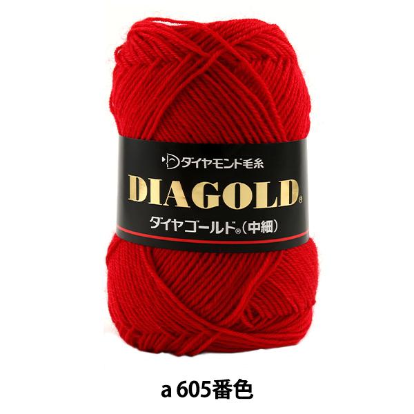 秋冬毛糸 『DIA GOLD (ダイヤゴールド) NIKKEVICTOR YARN 中細 605番色』 DIAMOND ダイヤモンド