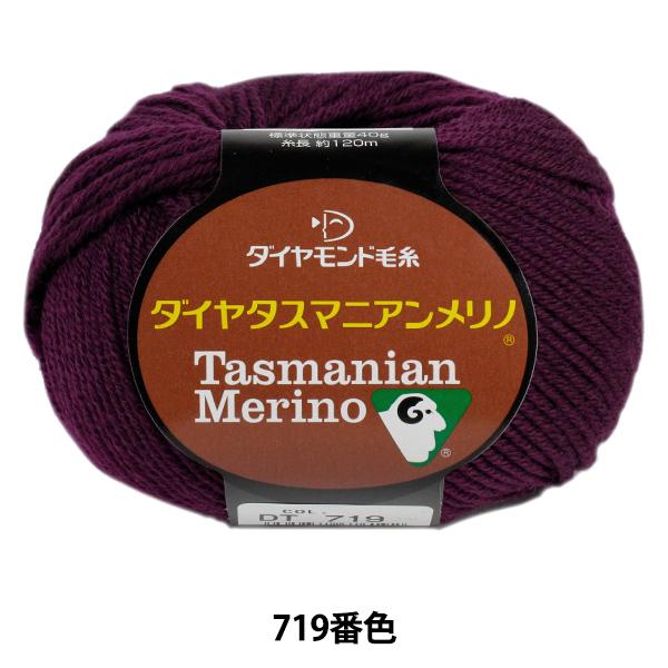 秋冬毛糸 『Dia tasmanian Merino (ダイヤタスマニアンメリノ) 719番色』 DIAMOND ダイヤモンド