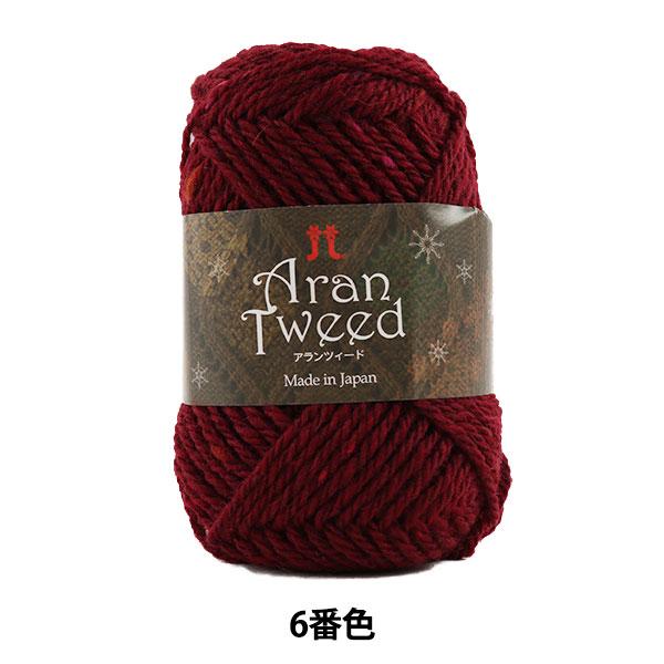 秋冬毛糸 『Aran Tweed (アランツィード) 6番色』 Hamanaka ハマナカ