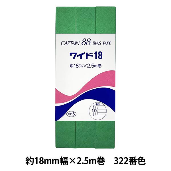 バイアステープ 『CP5-322 ワイド18』 CAPTAIN88 キャプテン