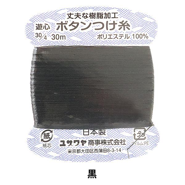 手縫い糸 『樹脂ボタンつけ糸 黒 JB02』 YUSHIN 遊心【ユザワヤ限定商品】