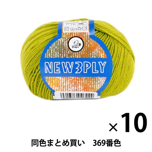 【10玉セット】秋冬毛糸 『NEW 3PLY(ニュースリープライ) 369番色』 Puppy パピー【まとめ買い・大口】