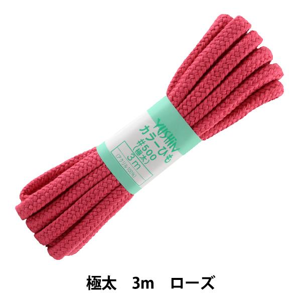 手芸ひも 『カラーひも (極太) ローズ 48』 YUSHIN 遊心【ユザワヤ限定商品】