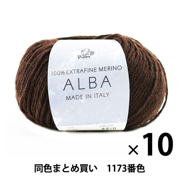 【10玉セット】秋冬毛糸 『ALBA(アルバ) 1173番色』 Puppy パピー【まとめ買い・大口】