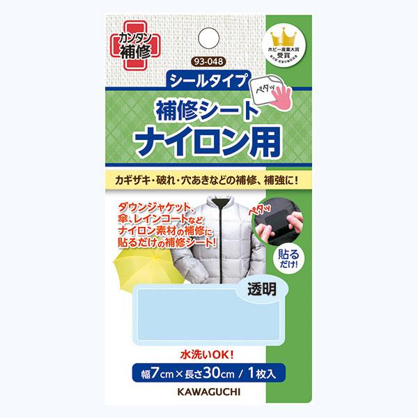 補修布 『シールタイプ ナイロン用補修シート 透明 93-048』 KAWAGUCHI カワグチ 河口