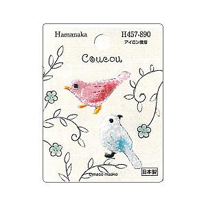 ワッペン 『ハマナカ ワッペン Coucou (クークー) トリ H457-890 』