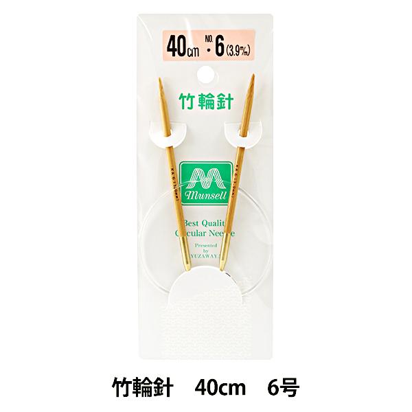 編み針 『硬質竹輪針 40cm 6号』 mansell マンセル【ユザワヤ限定商品】