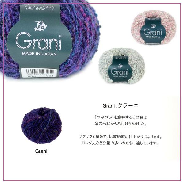 秋冬毛糸 『Grani (グラーニ) 404番色』 Puppy パピー
