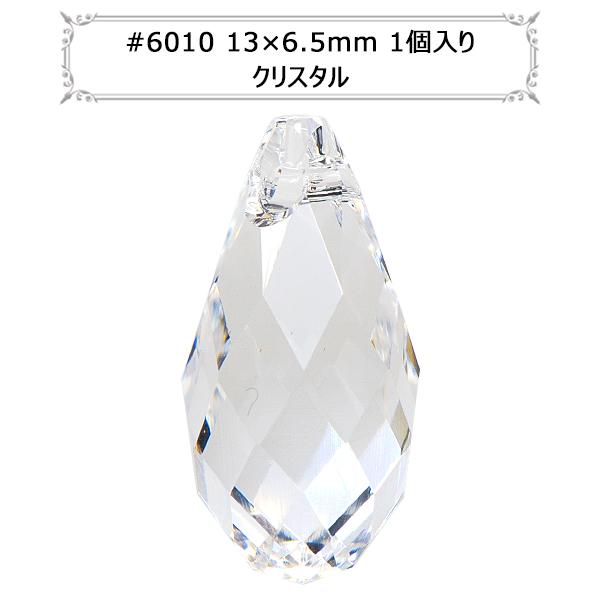 スワロフスキー 『#6010 Briolette Pendant クリスタル 13×6.5mm 1粒』 SWAROVSKI スワロフスキー社