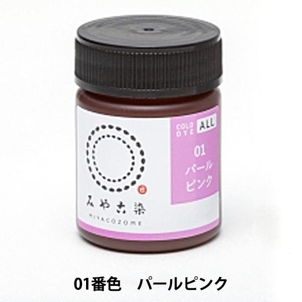 染料 『COLD DYE ALL (コールダイオール) 01パールピンク』 KATSURAYA 桂屋