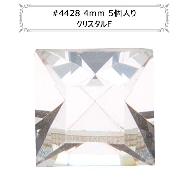 スワロフスキー 『#4428 XILION Square Fancy Stone クリスタル/F 4mm 5粒』 SWAROVSKI スワロフスキー社