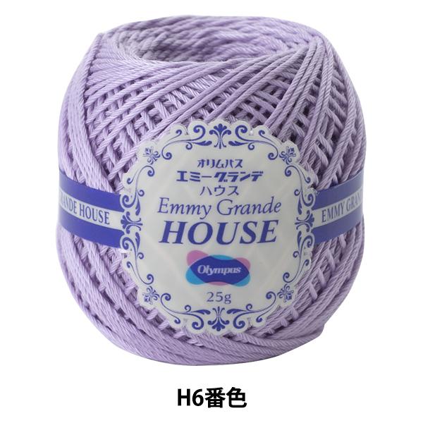 レース糸 『エミーグランデ HOUSE (ハウス) H6番色』 Olympus オリムパス