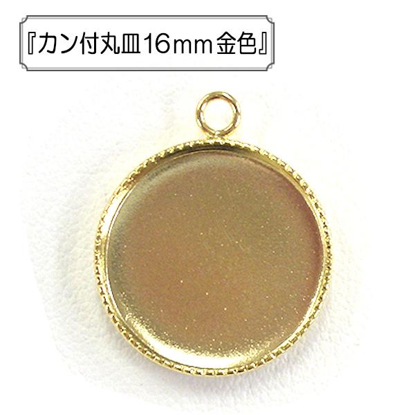 手芸金具 『カン付丸皿16mm 金色』