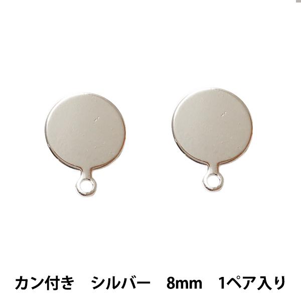 手芸金具 『ステンレスピアス 平板 カン付き 8mm シルバー 銀 S』