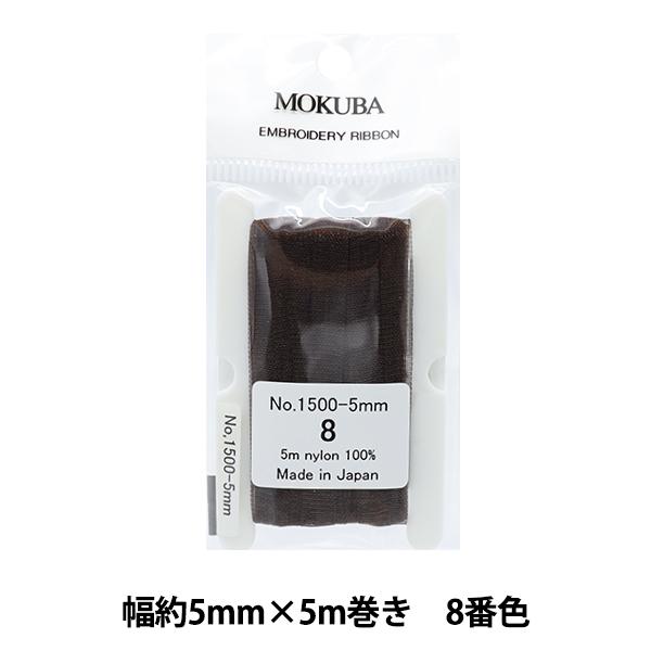 リボン 『刺繍リボン ER1500 幅約5mm×5m巻き 8番色』 MOKUBA 木馬