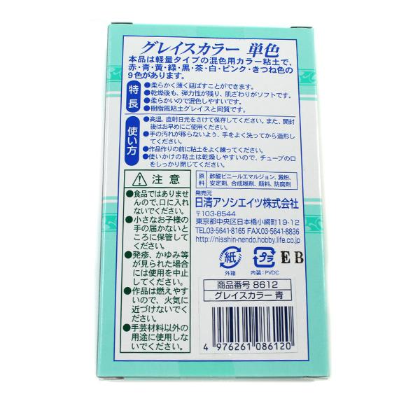樹脂風粘土 『Grace Color(グレイスカラー) ブルー 30g×4本入り 8612』 日清アソシエイツ
