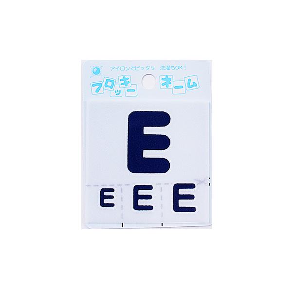 ワッペン 『フロッキーネーム (アルファベット) 紺色 E』 寺井