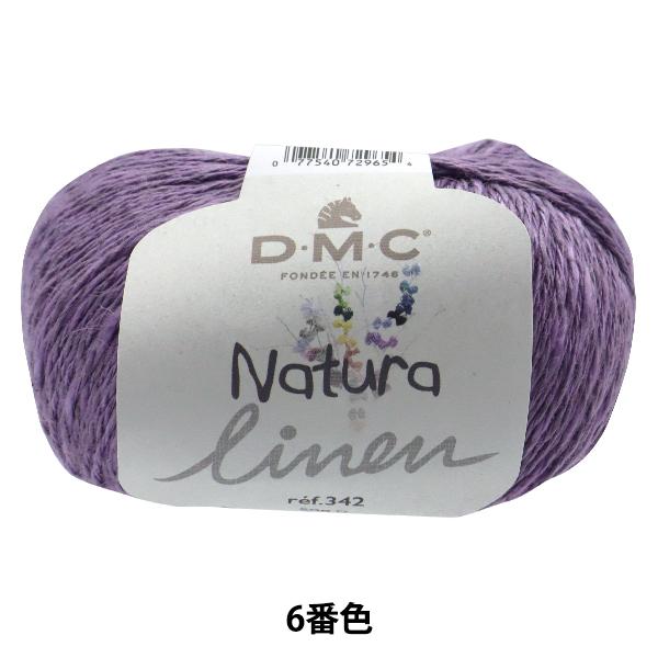 春夏毛糸 『Natura linen(ナチュラリネン) 342-06番色 中細』 DMC ディーエムシー