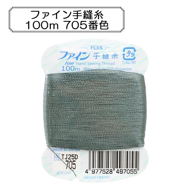 手縫い糸 『ファイン手縫糸100m 705番色』 Fujix フジックス