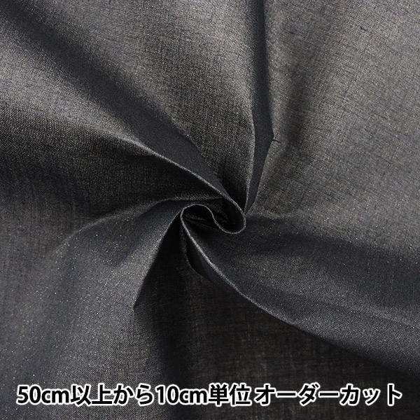 【数量5から】織布接着芯 『ダンレーヌ SX3CH ブラック』