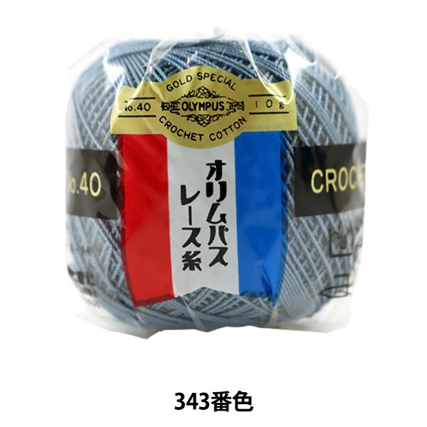 レース糸 『オリムパスレース糸 金票 #40番 10g (単色) 343番色』 Olympus オリムパス