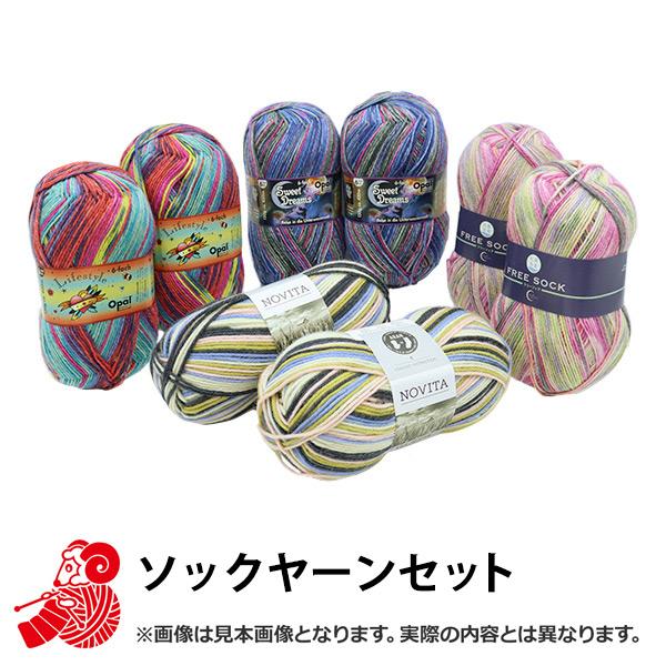 お楽しみセット 『ソックヤーン毛糸 8玉セット 6,800円+税』