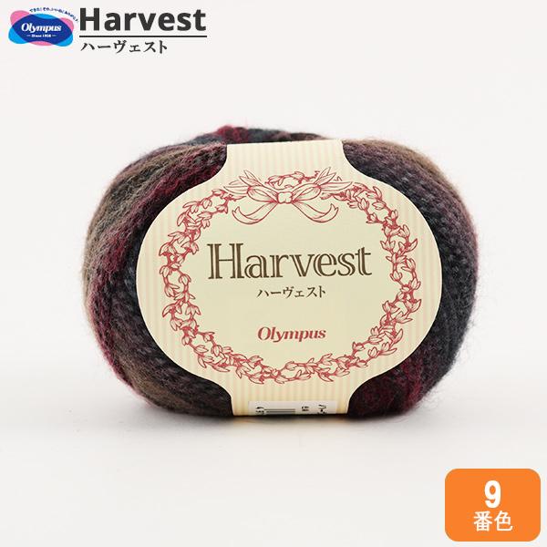秋冬毛糸 『Harvest (ハーヴェスト) 9番色』 Olympus オリムパス