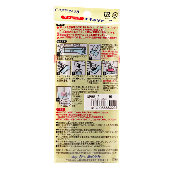補修布 『ストレッチすそあげテープ 紺 CP88-2』 CAPTAIN88 キャプテン