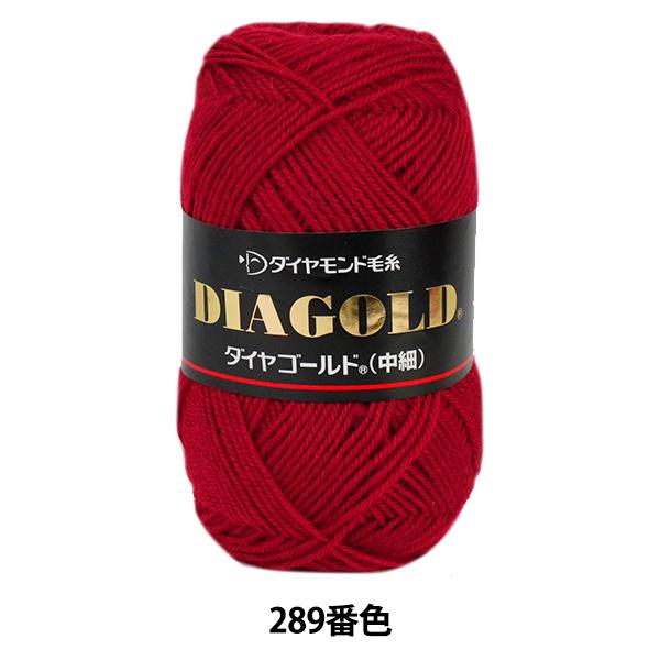 秋冬毛糸 『DIA GOLD (ダイヤゴールド) NIKKEVICTOR YARN 中細 289番色』 DIAMOND ダイヤモンド