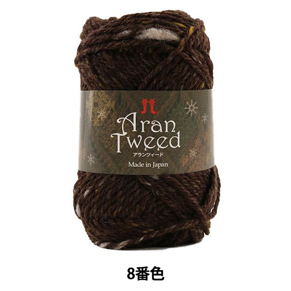 秋冬毛糸 『Aran Tweed (アランツィード) 8番色』 Hamanaka ハマナカ