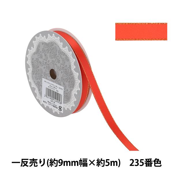 リボン 『メタリックエッジサテンリボン 58801 9mm幅×5m 一反売り 235番色』