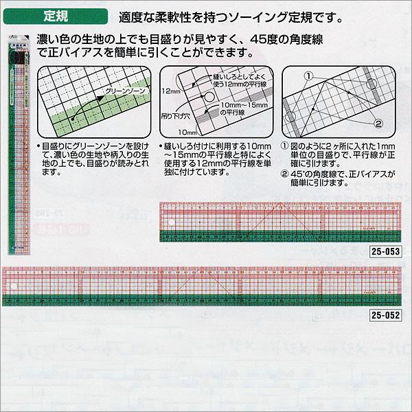Clover(クロバー) 方眼定規30cm 25-053[洋裁/和裁/パッチワーク/キルト用品/手芸用品]