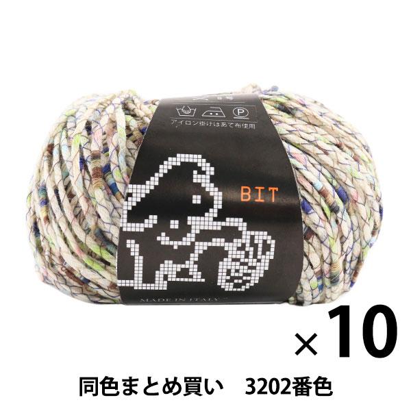 【10玉セット】春夏毛糸 『BIT(ビット) 3202番色 並太』 Puppy パピー【まとめ買い・大口】