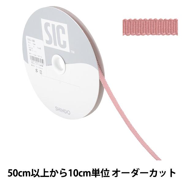 【数量5から】 リボン 『レーヨンペタシャムリボン SIC-100 幅約5mm 8番色』
