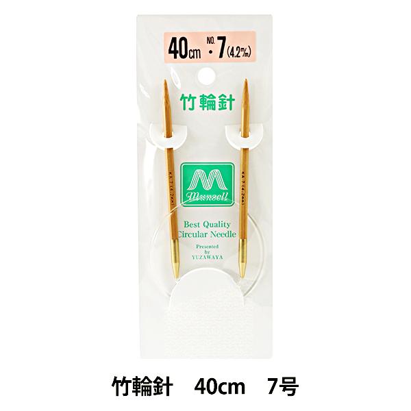 編み針 『硬質竹輪針 40cm 7号』 mansell マンセル【ユザワヤ限定商品】