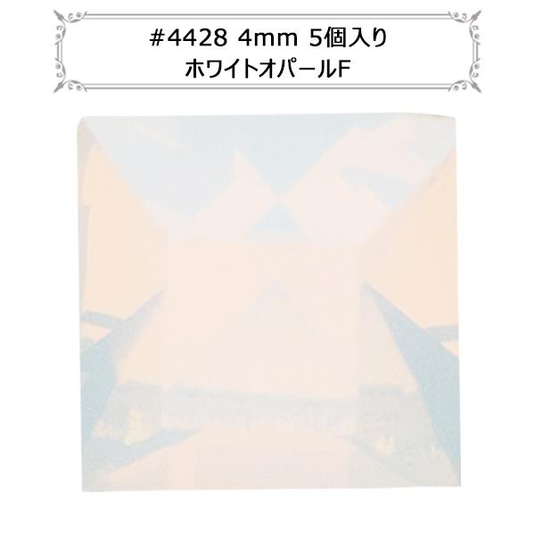 スワロフスキー 『#4428 XILION Square Fancy Stone ホワイトオパール 4mm 5粒』 SWAROVSKI スワロフスキー社