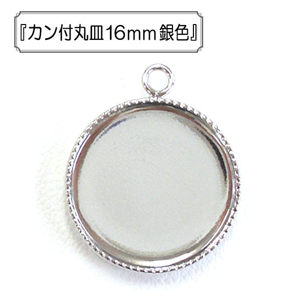 手芸金具 『カン付丸皿16mm 銀色』