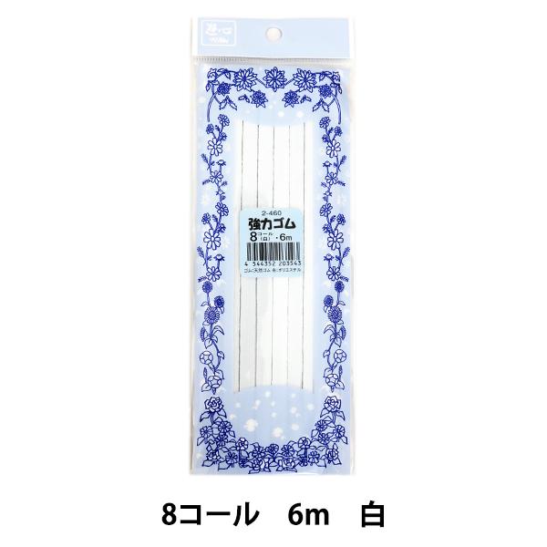 遊心 強力ゴム 8コール 6M 白【ユザワヤ限定商品】