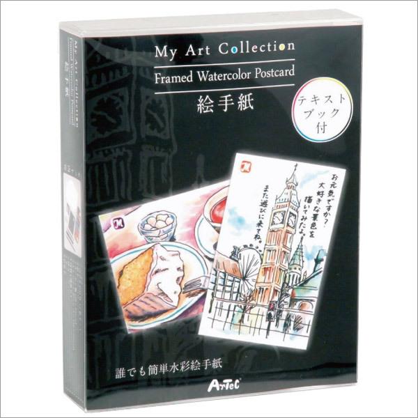 絵手紙 『マイアートコレクション 091003』 アーテック