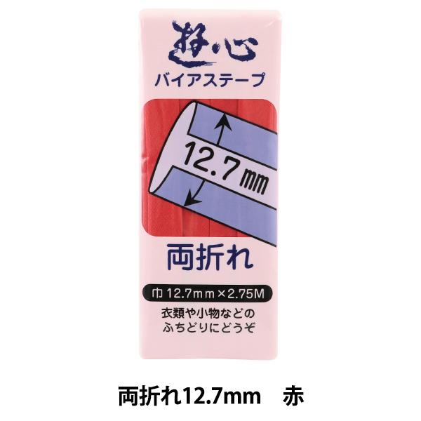 バイアステープ 『バイアステープ 両折れ 12.7mm 011』 YUSHIN 遊心【ユザワヤ限定商品】