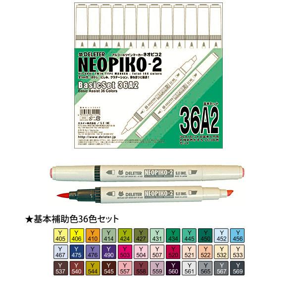 イラストペン 『ネオピコ2 基本セット36A2 3111204』 DELETER デリーター