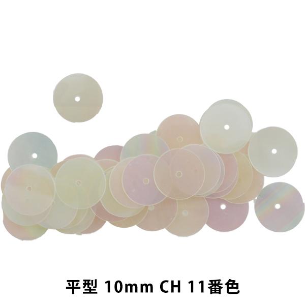 スパンコール 『平型 10mm CH 11番色』
